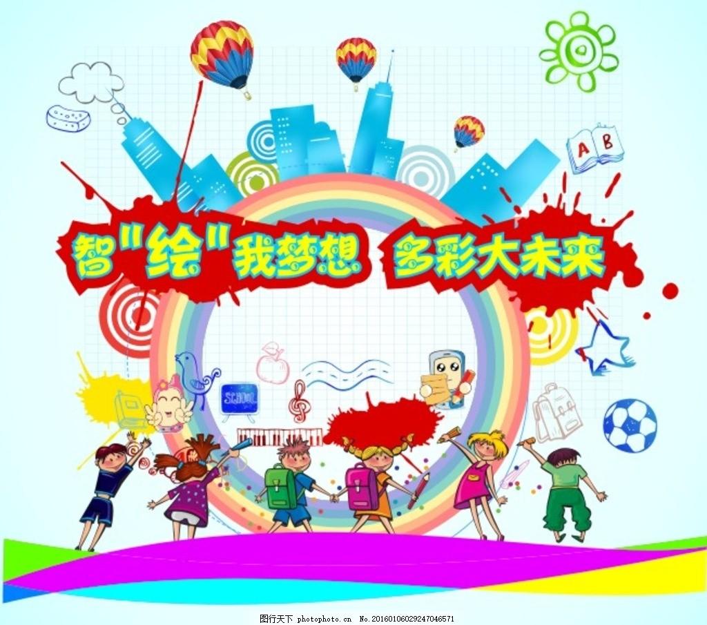 端午节 矢量 儿童 卡通 彩虹 手绘 绘画 涂 设计 广告设计 招贴设计