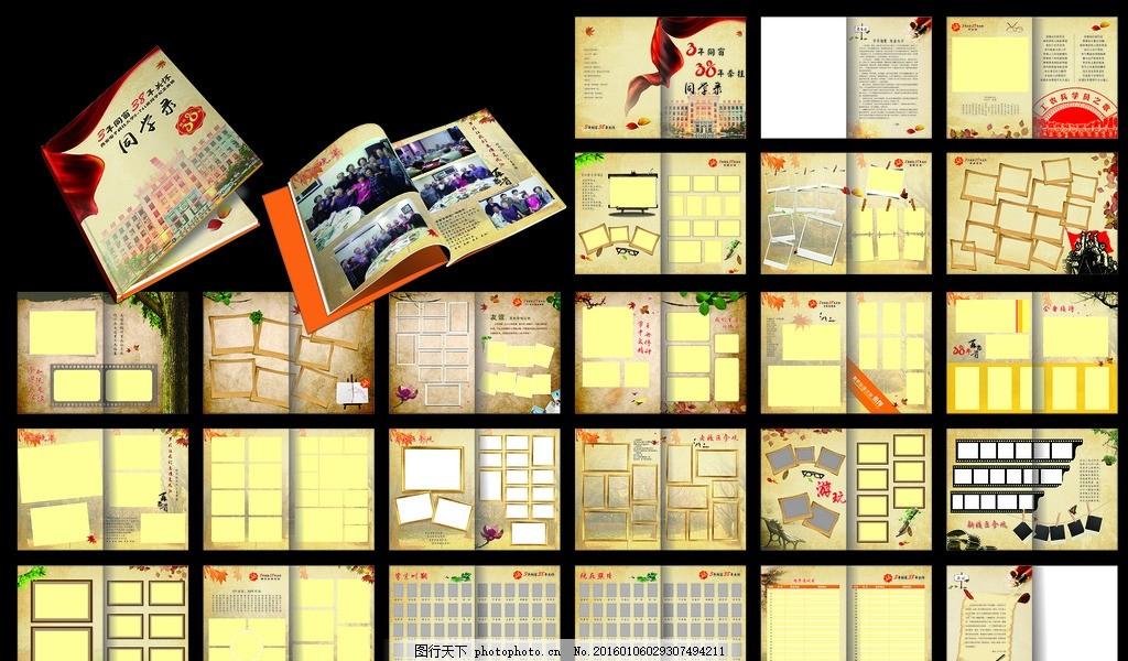 同学录模板 毕业纪念册 纪念册封面 成长纪念册 古典 画册模板 画册