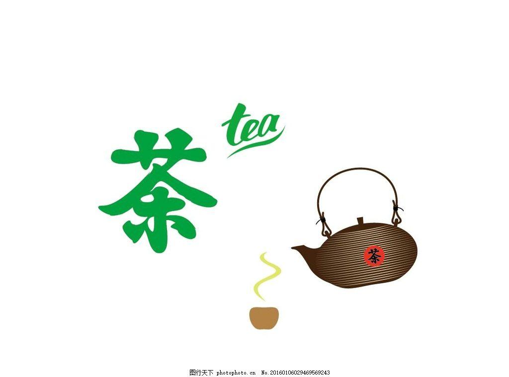 茶壶logo