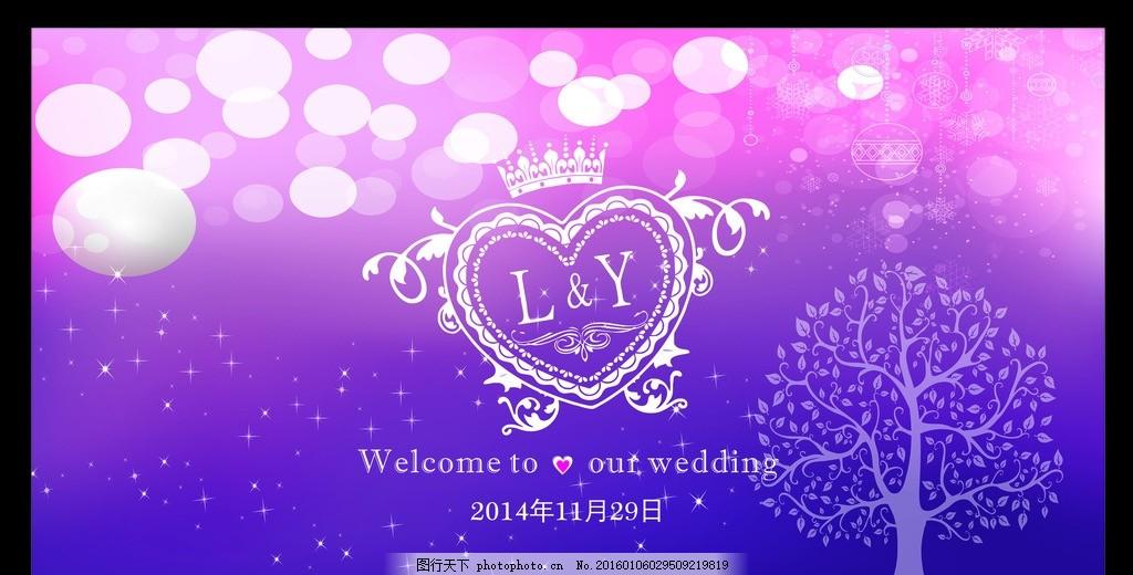 浪漫紫色婚礼背景 浪漫迎宾背景 矢量树 欧式心形 婚庆