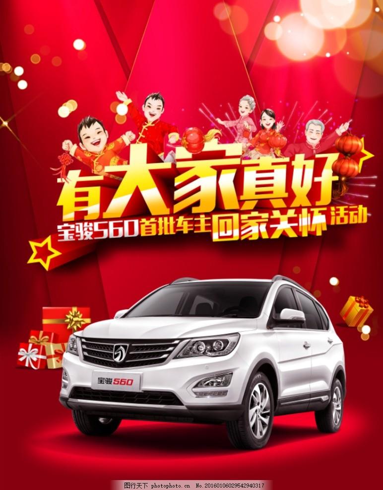 汽车海报 春节海报 拜年图片 喜庆背景 舞台背景 汽车背景 汽车促销