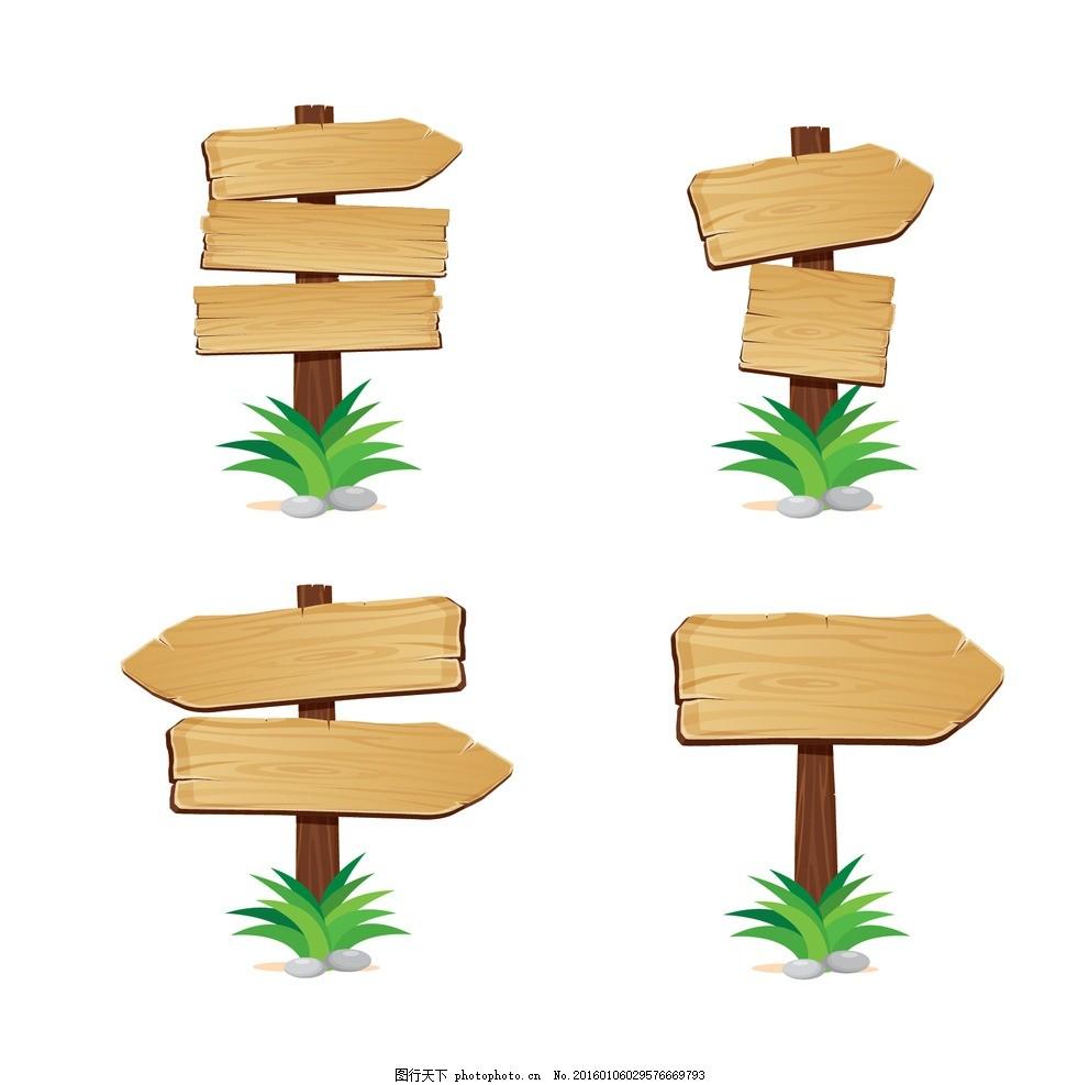 手绘木质路标 指示标 路标 矢量路标 木头路标 木路标 手绘木质牌