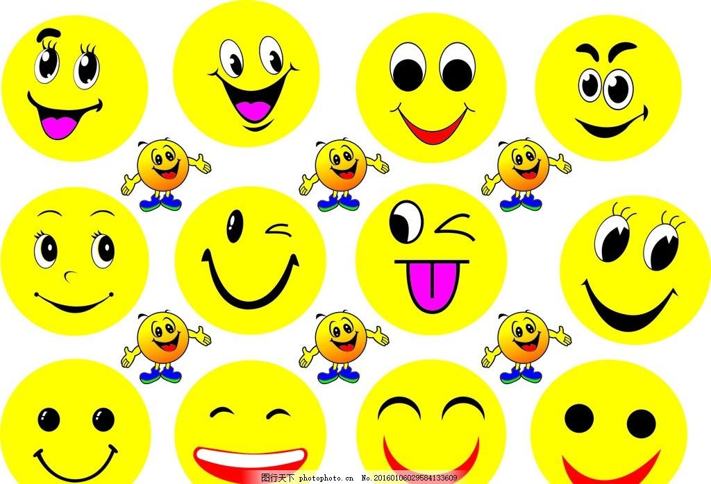 笑脸 各种笑脸设计 卡通笑脸设计 开心笑脸 黄色 大笑 温馨