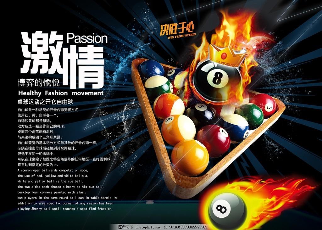 桌球室内贴画 桌球 台球 桌球海报 台球海报 桌球室 台球室 桌球广告