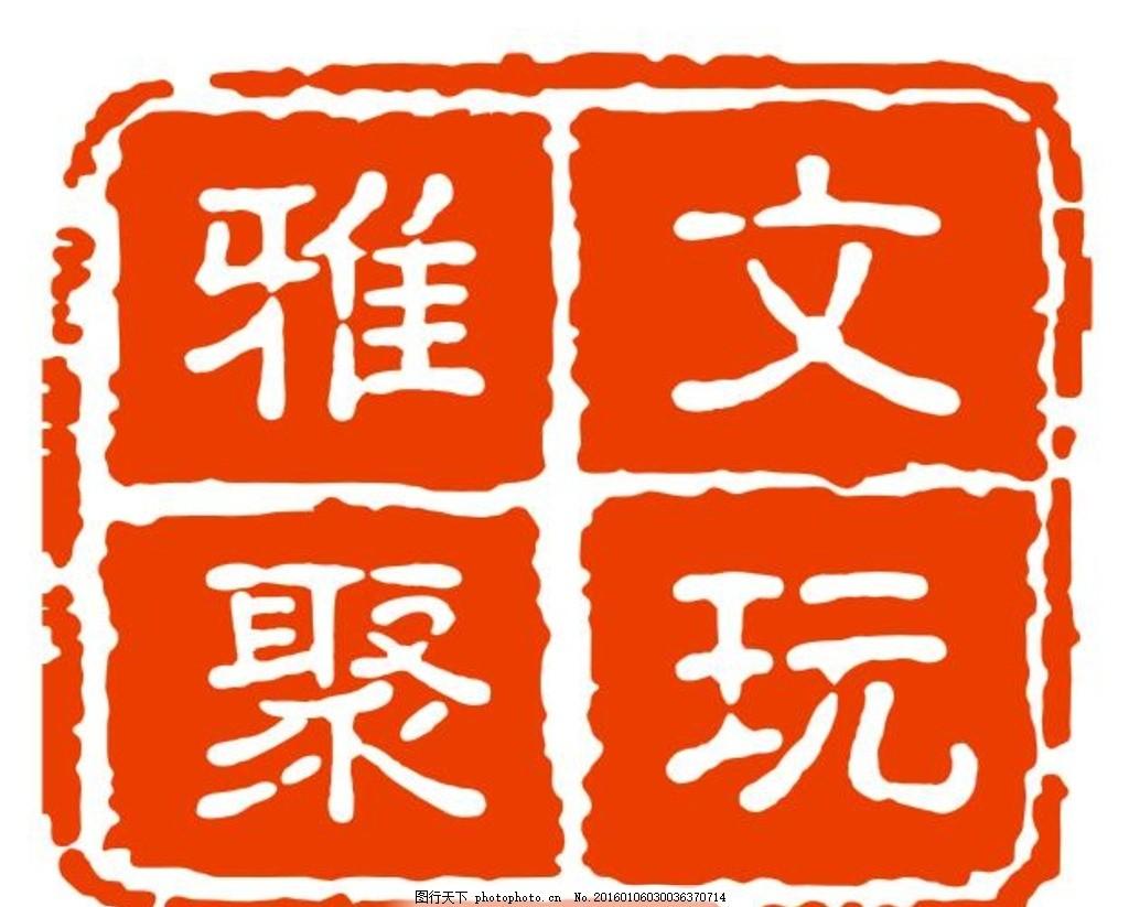 文玩雅聚印章 文玩雅聚 印章 文玩      印章設計 蝸牛廣告 其他 設計