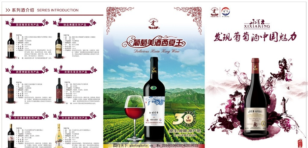 红酒单张 葡萄酒单页 葡萄园 水墨葡萄 酒杯 山 水墨画 单张设计