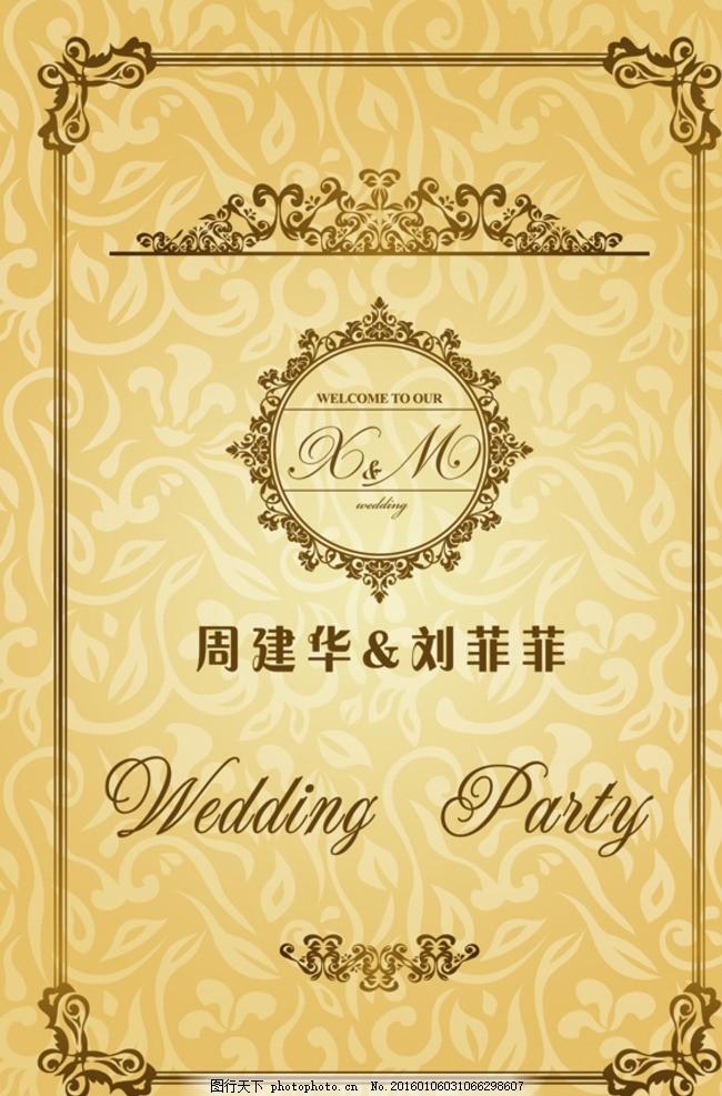 创意婚礼 欧式婚礼 婚礼设计模板 婚礼素材 金色婚礼水牌 金色迎宾牌
