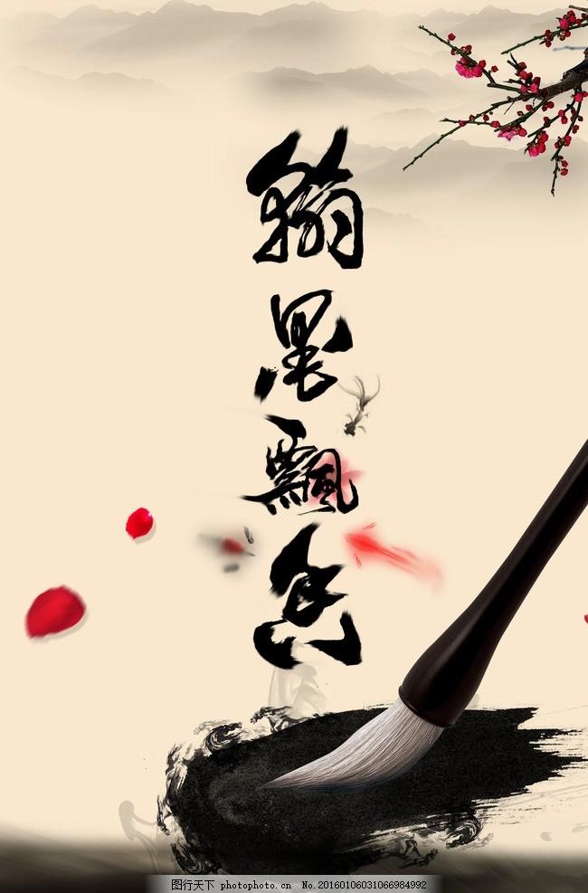 翰墨飘香水墨画 笔墨 梅花 墨水 鱼 中国风 花瓣 毛笔 水墨海报