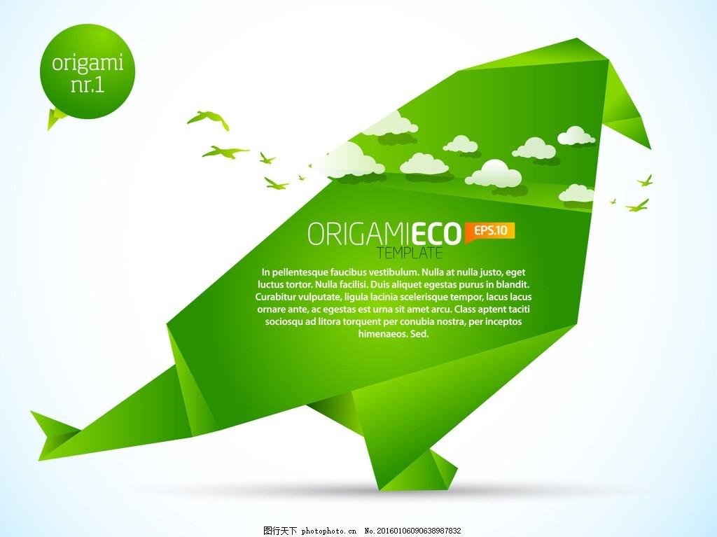 小鸟形状绿色图案 白云 绿色 多边形 标签 绿叶 小鸟 设计 广告设计