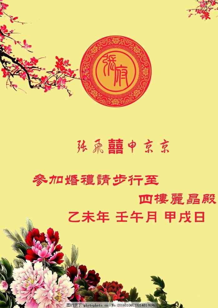 婚礼水牌 迎宾牌 婚礼指示牌 中式婚礼 牡丹 红金色系