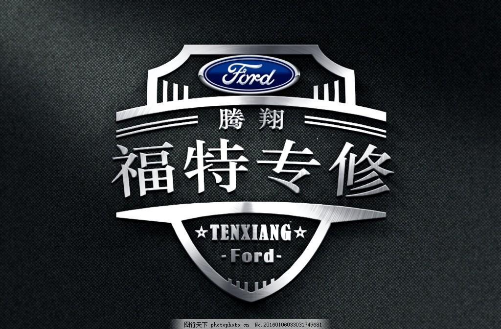 logo 标志 福特 汽修 专修 设计 psd分层素材 psd分层素材 72dpi psd