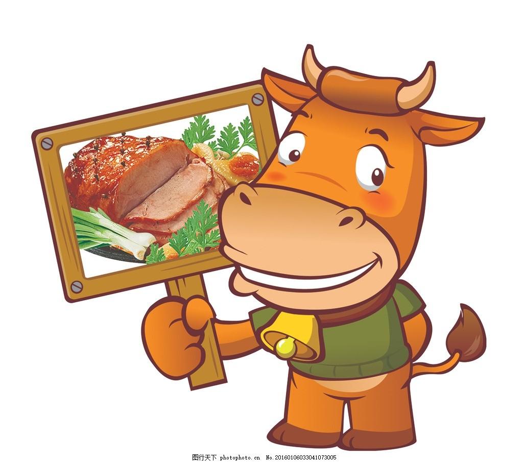 卡通牛 牛卡通 牛排 可爱牛卡通 小牛