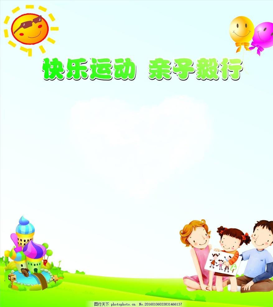 亲子运动背景 运动会 卡通 背景板 彩虹 白云 活动 可爱 草地