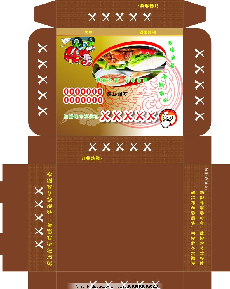 饭盒 包装盒 餐厅饭盒 盒子 餐盒 设计 广告设计 包装设计 cdr