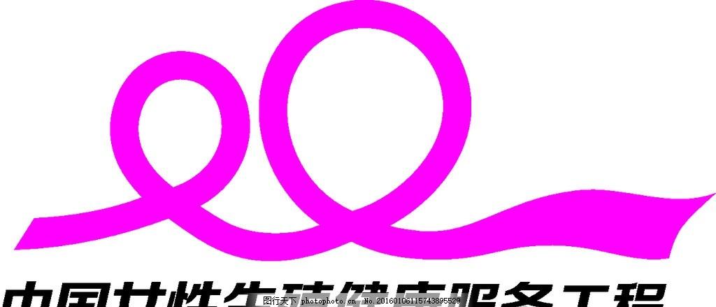 女性 生殖健康 服務標識 logo 標志 設計 標志圖標 公共標識標志 cdr