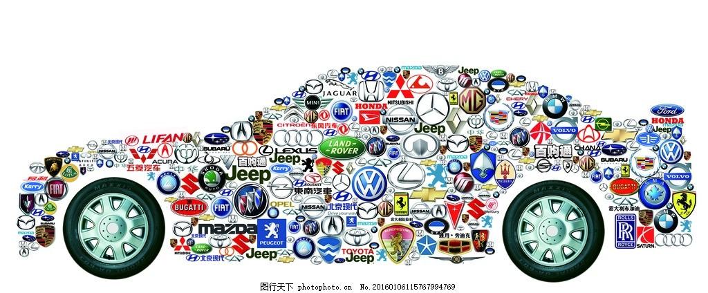 各种汽车标志组成的汽车形状