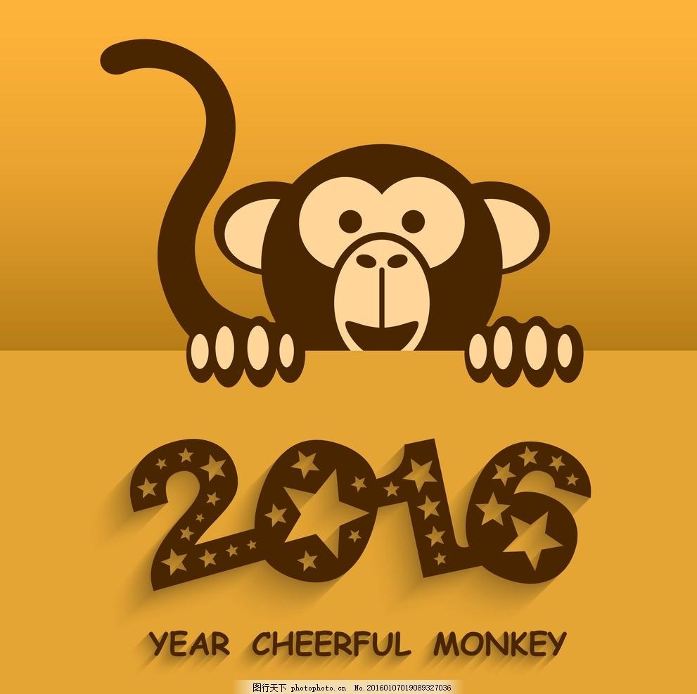 2016猴年创意字 手绘 矢量 简笔 猴子 设计素材库