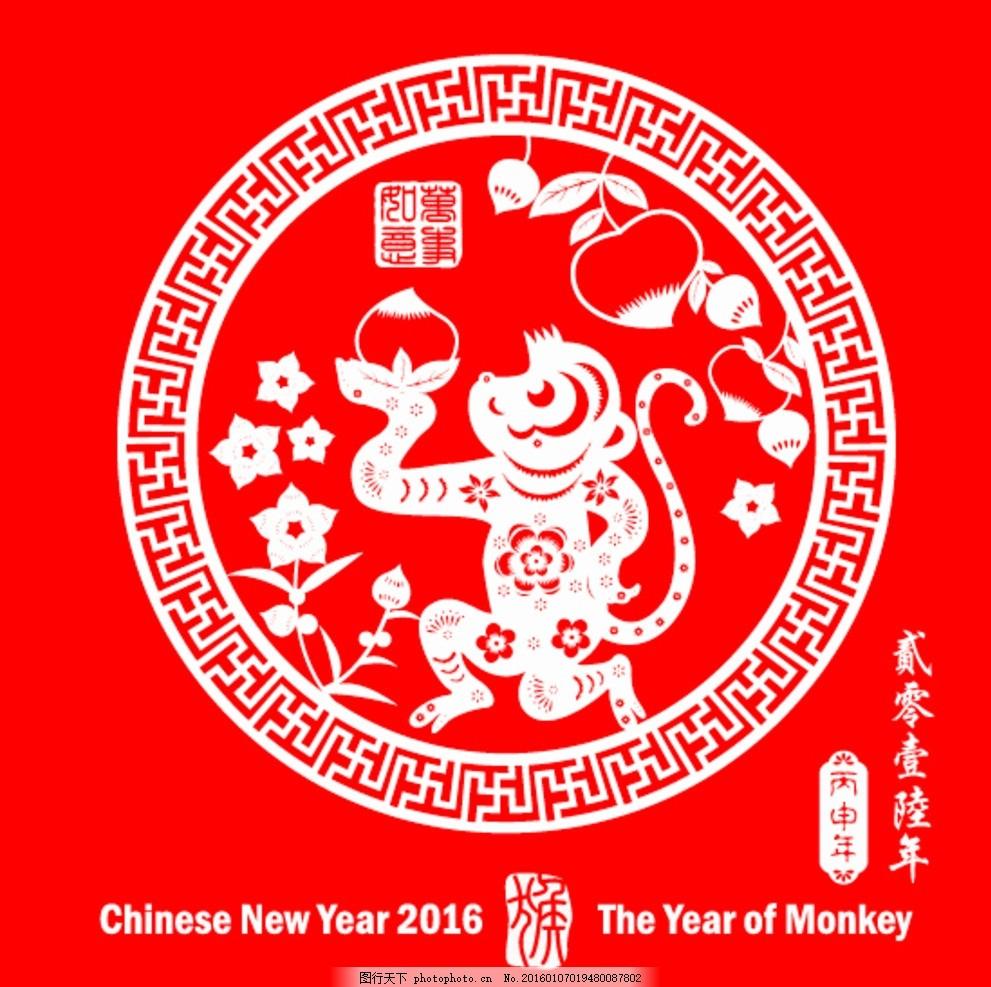 猴子 猴子剪纸 剪纸 桃子 2016剪纸 猴剪纸 2016万事如意 猴年剪纸 底
