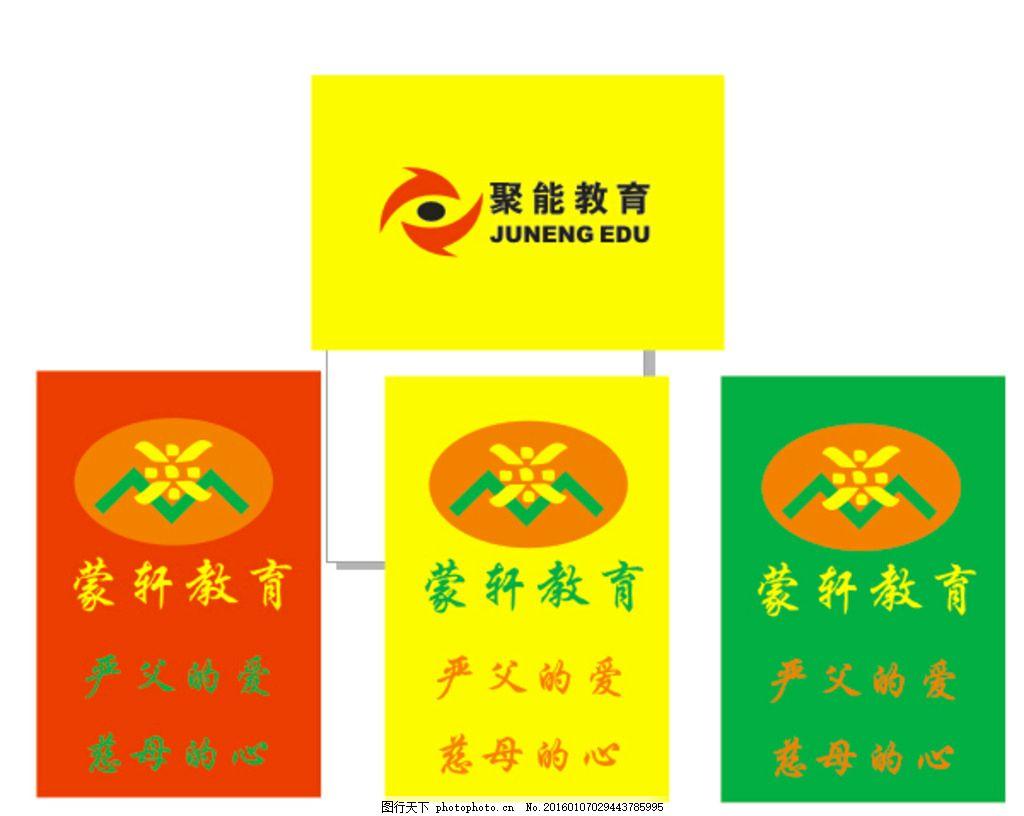 蒙轩教育logo 聚能教育logo 旗帜素材 教育logo 文龙教育 标志旗 设计