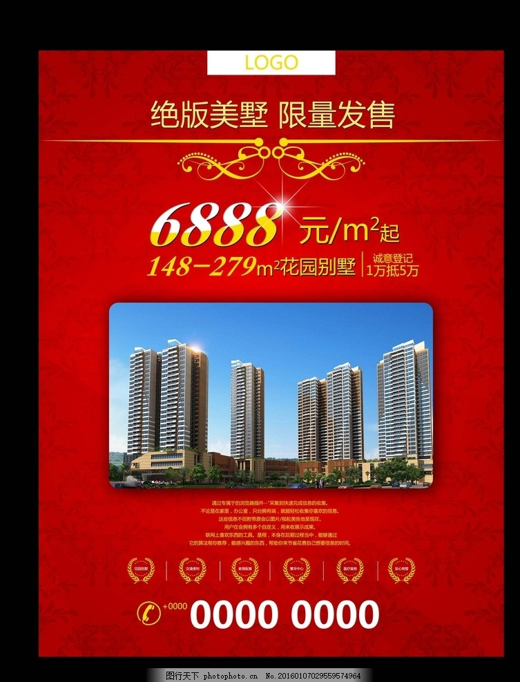 地产广告 宣传 喜庆 节日 别墅 开盘 洋房 展板 户外 -10 设计 广告设