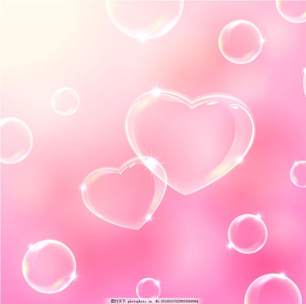 粉色气泡背景 透明爱心 透明气泡背景 可爱 情人节 浪漫