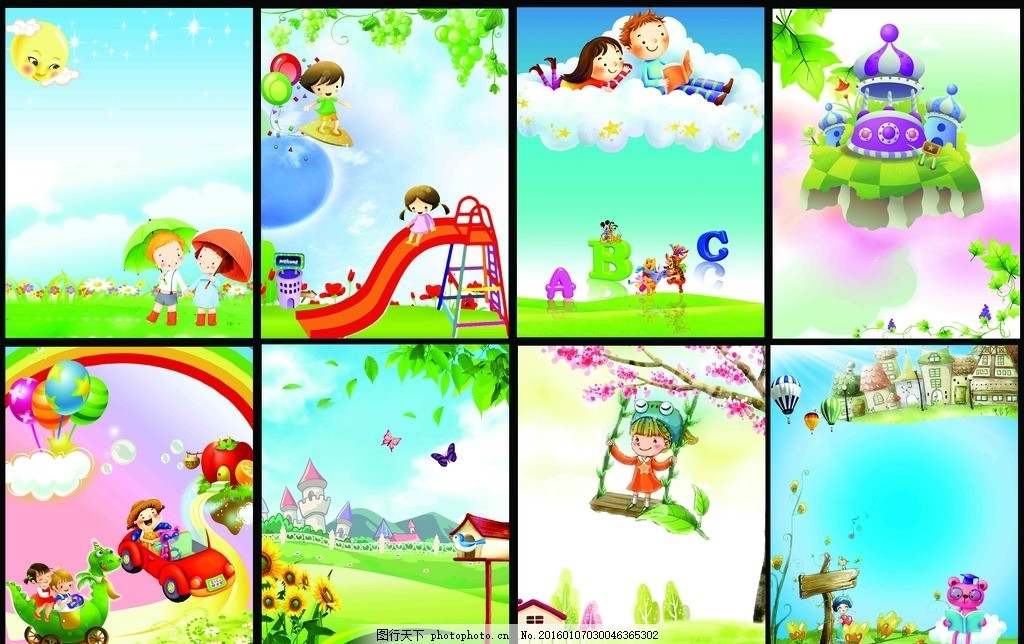 卡通幼儿园展板背景,卡通展板 卡通画 卡通背景 可爱