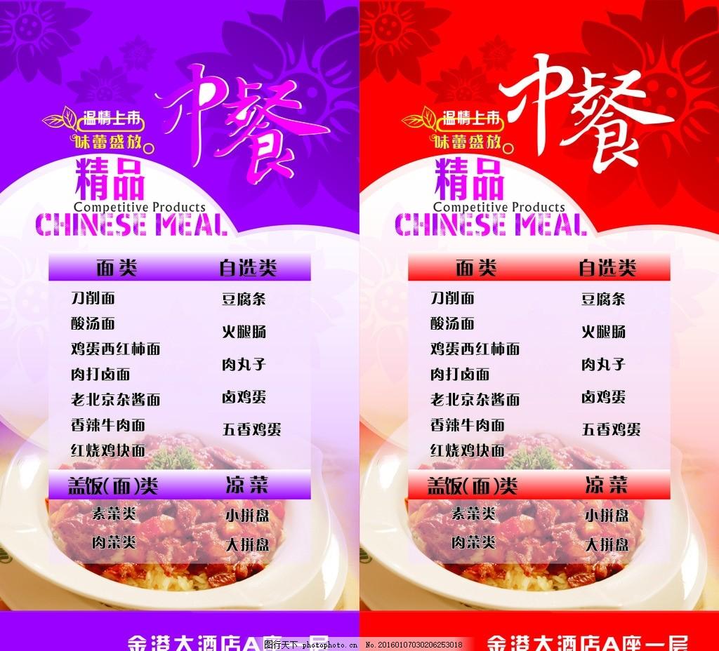 餐厅展板 中餐厅 早点 菜单 食堂海报 设计 广告设计 展板模板 cdr