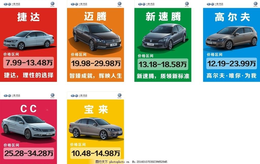 一汽大众 车展价格吊牌 一汽大众 车展 价格 吊牌 汽车 设计 广告设计