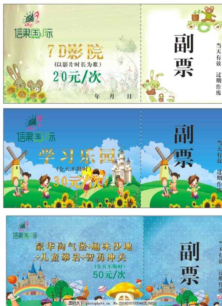 游乐场代金劵 体验劵 儿童乐园 代金劵 儿童代金劵 设计 广告设计