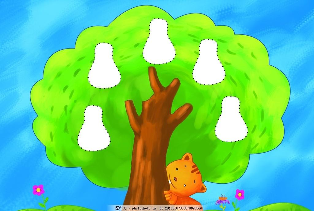 画梨 卡通 背景 场景 梨树 动物 幼儿类