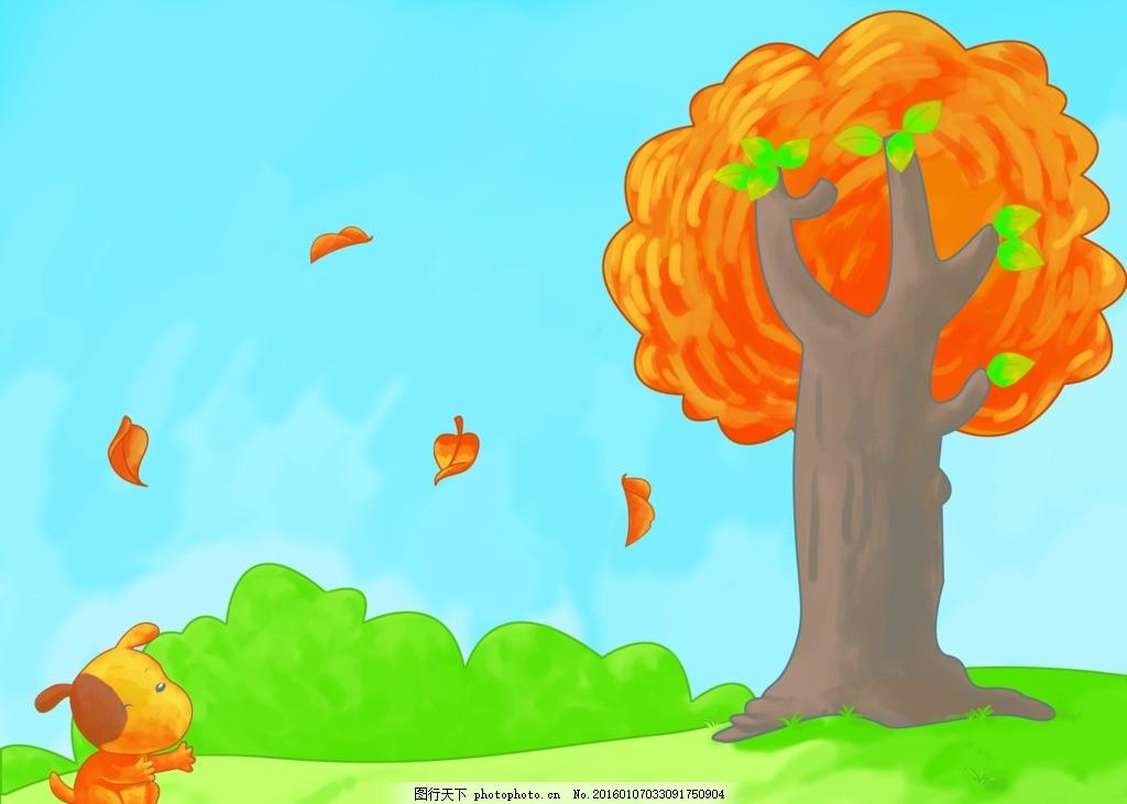 秋天落叶 卡通 背景 落叶 场景 动物 秋天 幼儿类 设计 psd分层素材