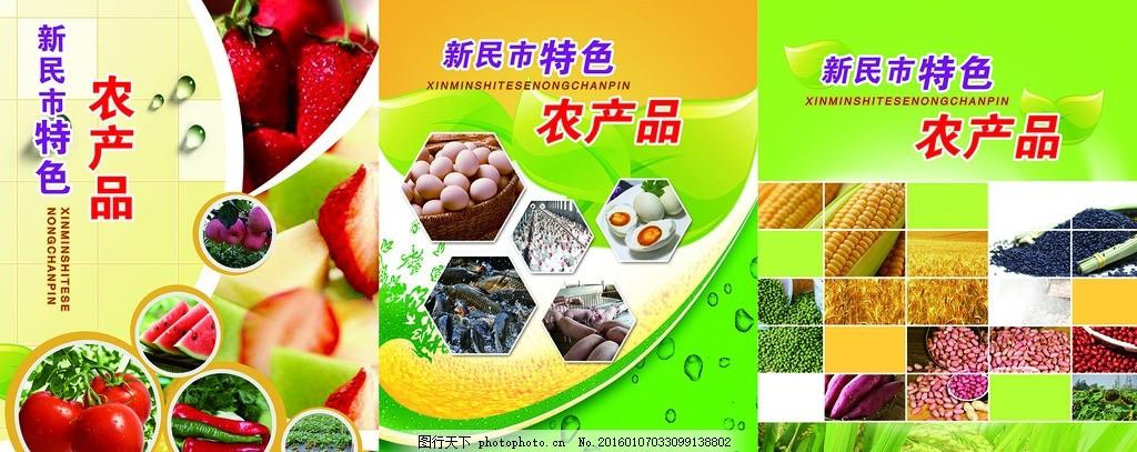 农产品 农产品展板 农产品广告 农产品海报 农作物 农作物展板 设计
