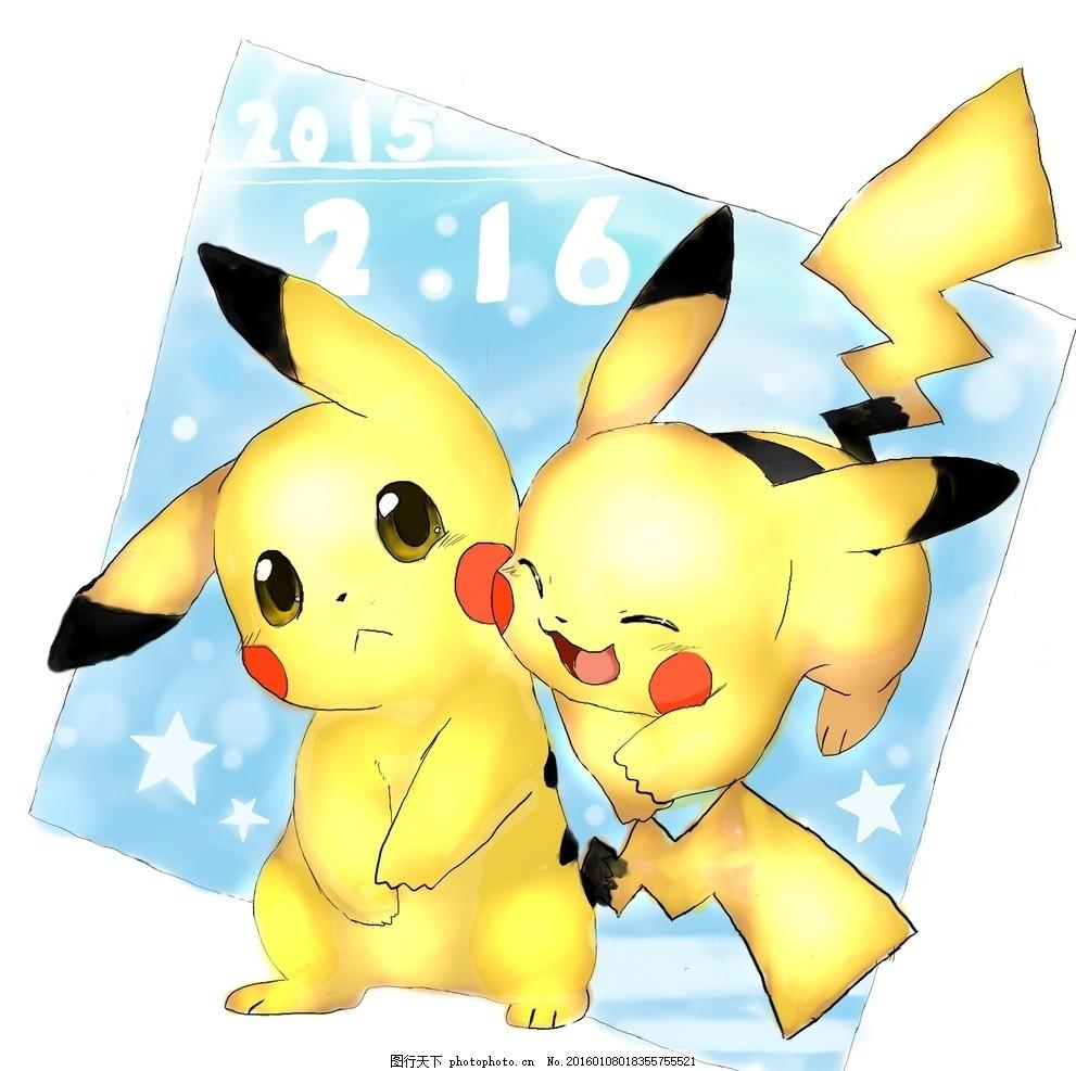 皮卡丘 卡通人物 动漫人物 可爱 黄色 情侣      设计 动漫动画 动漫