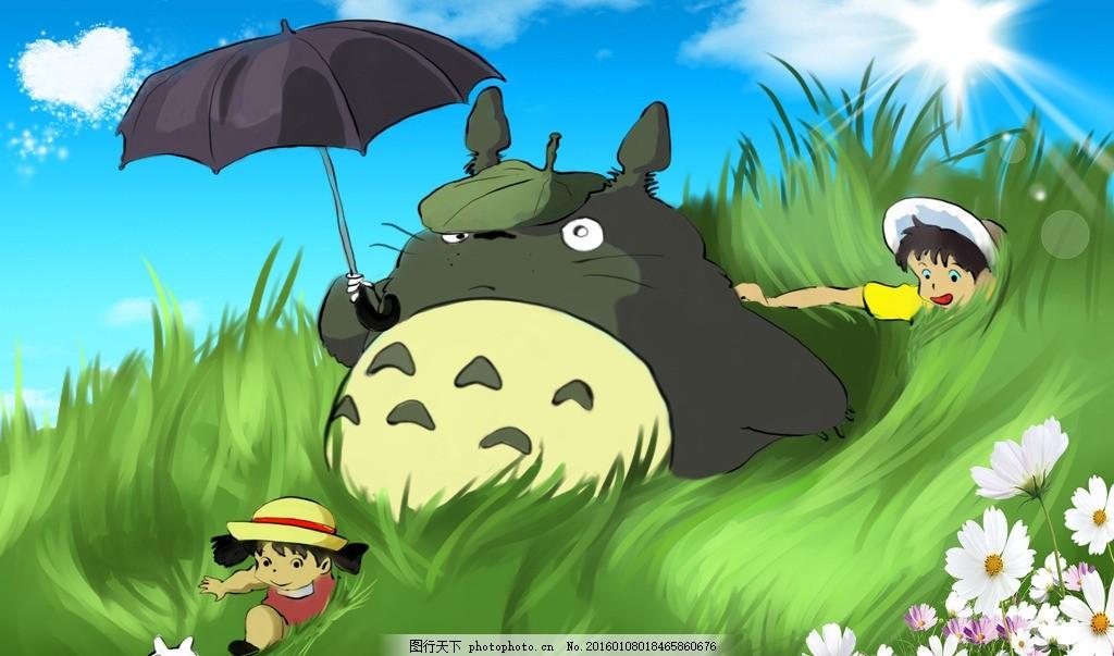 卡通 龙猫 风景 手绘 手绘人物 设计幼儿园 人物 素材 设计 动漫动画