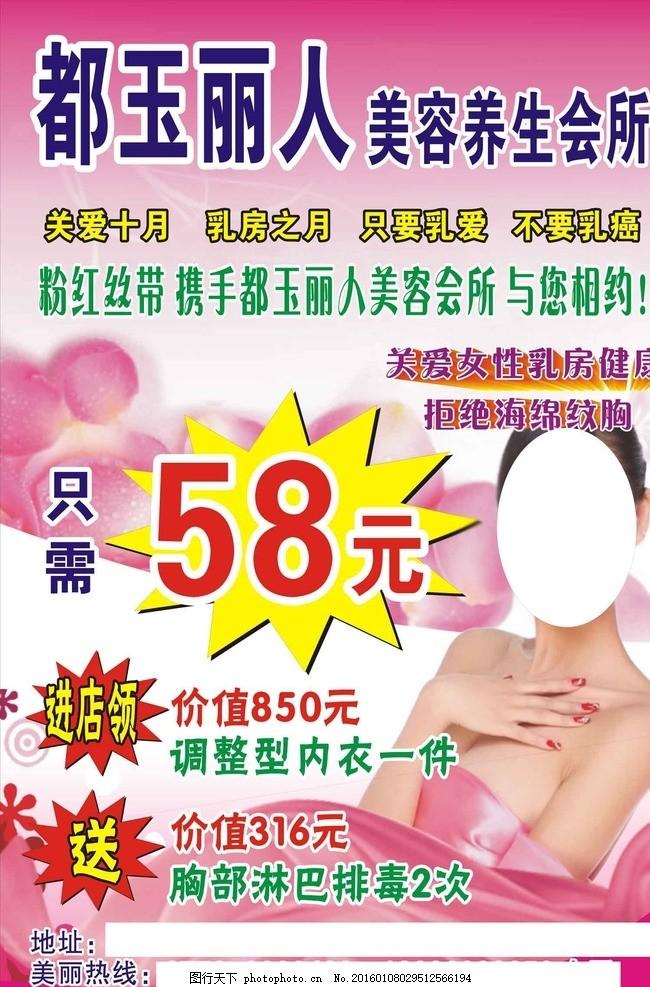 美容养生会所 美容 养生 会所 脸部 护理 设计 广告设计 广告设计 cdr