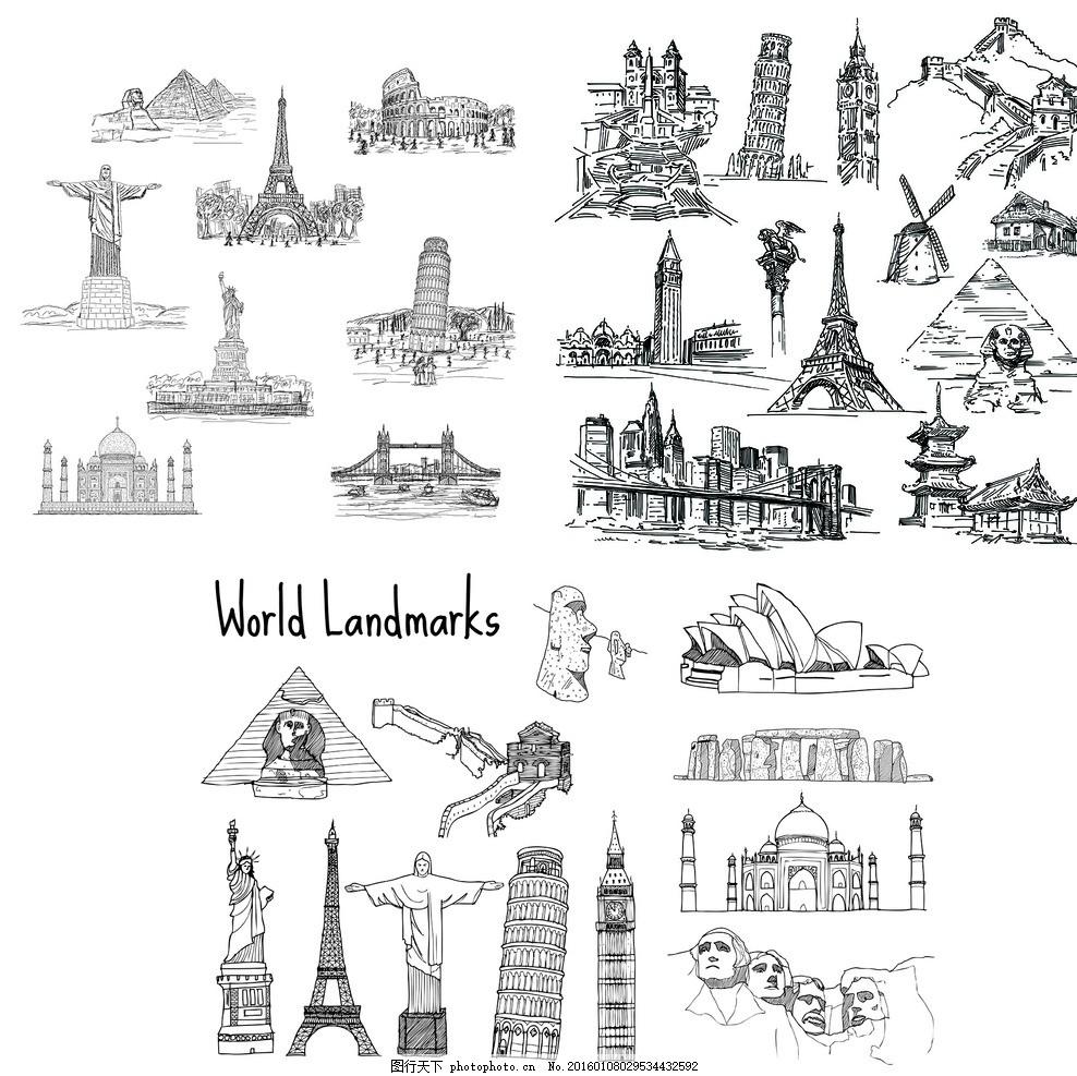 手绘线条世界各地著名建筑物
