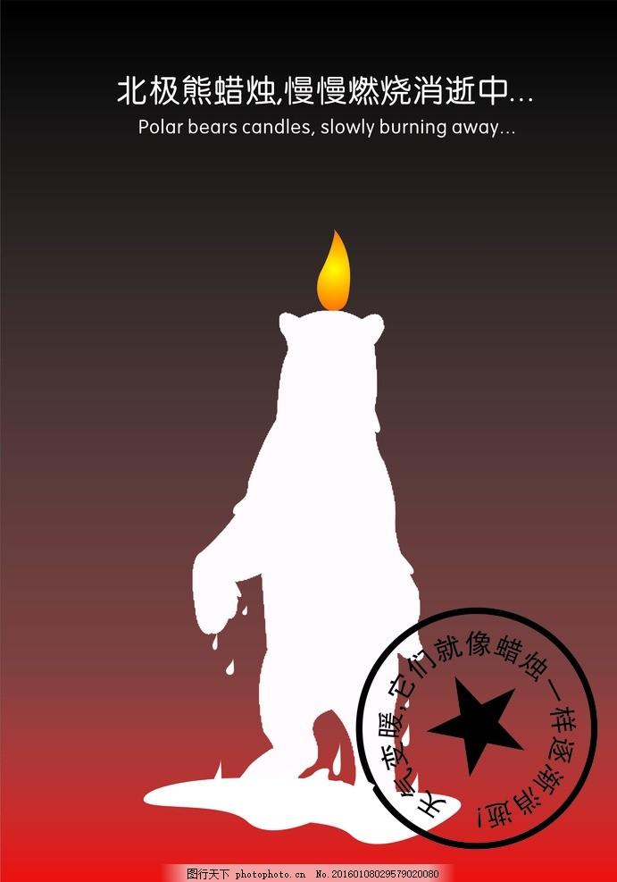 创意动物招贴 cdr 保护环境 北极熊 创意 动物 广告设计 海报 火 蜡烛