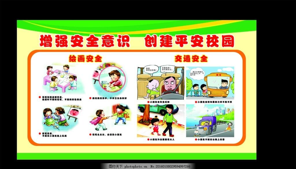园的安全案例_幼儿园展板图片_设计案例_广告设计_图行天下图库