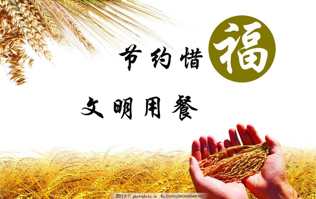 节约 节约粮食 稻谷 文明 标语 展板 节约惜福 文明用餐 设计 广告