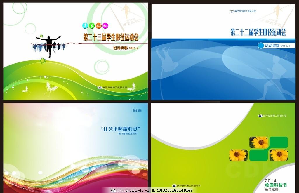 艺术节封面 运动会封面 科技节封面 体育 封皮 广告设计 画册设计