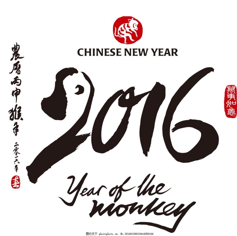 2016年字体 新年手写字 艺术字 猴 猴子