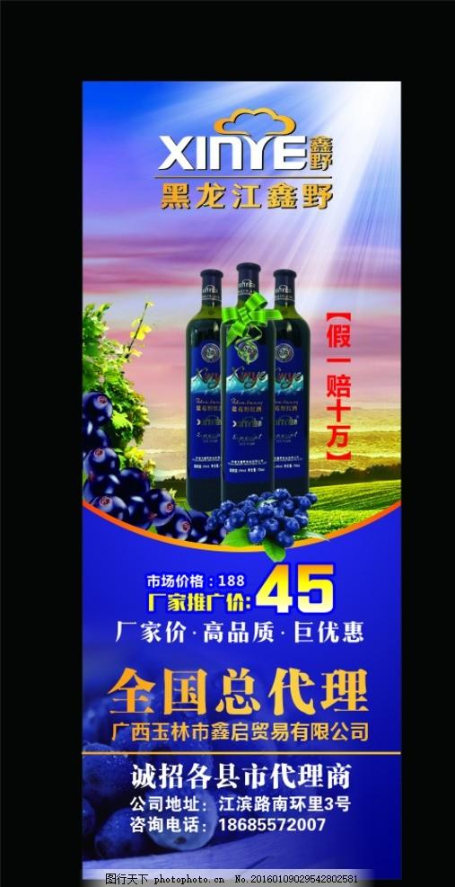 蓝莓酒怀乡酒展架 鑫野 鑫野蓝莓酒 x展架 蓝莓酒 鑫野酒 设计 广告