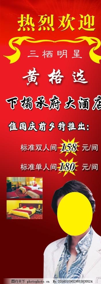 热烈欢迎展架 春节 广告 活动 海报 模板 写真 门头 吊旗 宣传