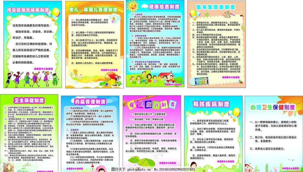 幼儿园背景 幼儿园展板 幼儿展板 幼儿背景 幼儿园标语 幼儿园宣传栏