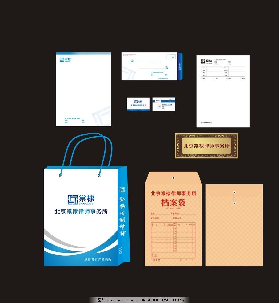 名片 律师名片 律师事务所vi vi手册 档案袋 设计 广告设计 vi设计
