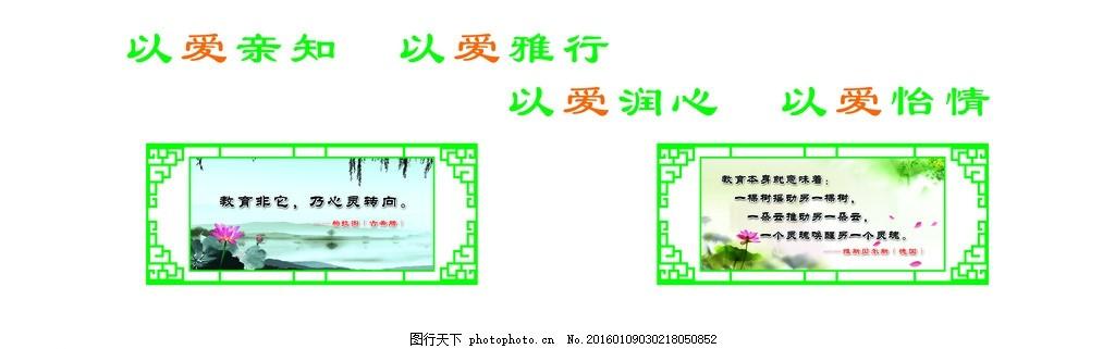 学校中国风 校园 幼儿园 画框 标语 文化墙 会议室