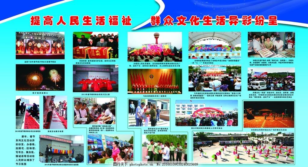 文化旅游局 文化馆 旅游局 宣传照片排版 蓝色底图 提高人民生活 源