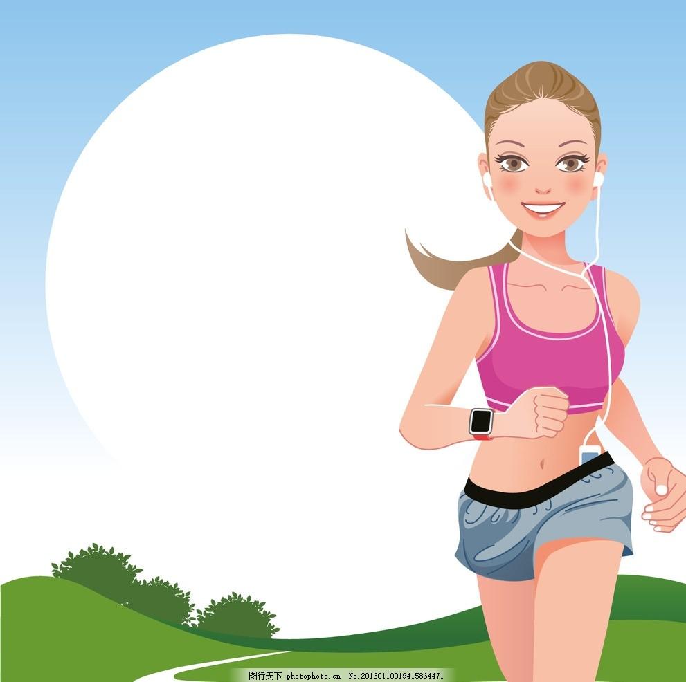 健身少女 时尚少女 手绘美女 跑步 女孩 女人 锻炼 女性 运动型的女孩