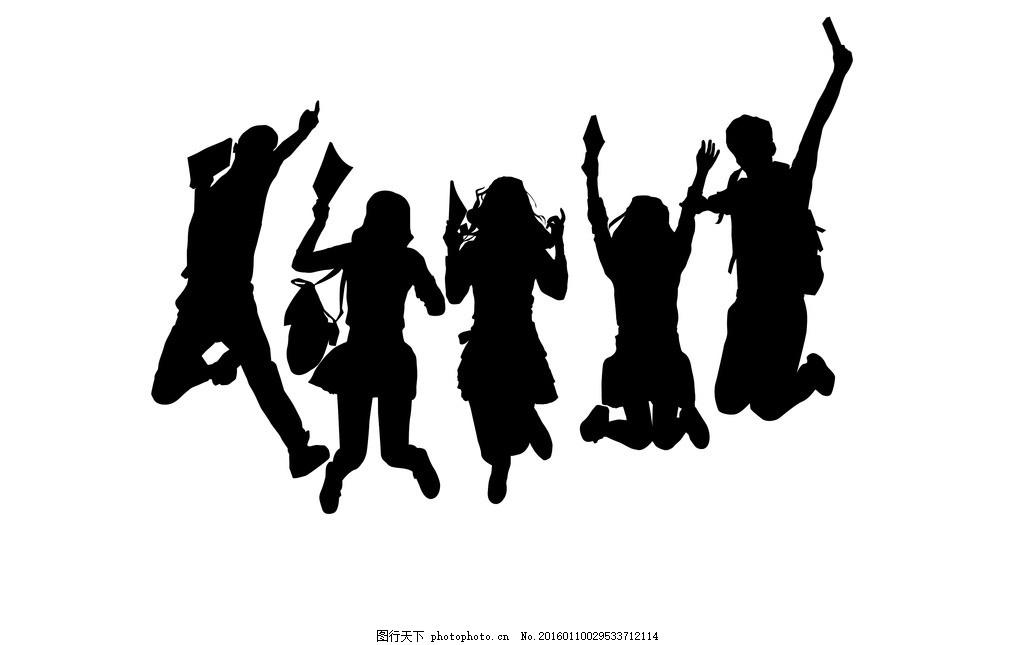学生 跳跃 剪影 人物剪影 人剪影 跳舞剪影 人物素材 各种职业人物