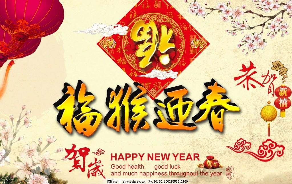 2016年福猴迎春 灯笼 猴年展板 丙申年 春节展板 春节晚会背景